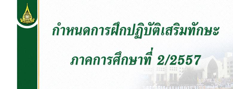 กำหนดการฝึกปฏิบัติเสริมทักษะ ภาคการศึกษาที่ 2/2557