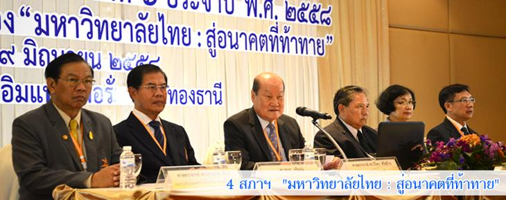 4 สภาฯ - มหาวิทยาลัยไทย : สู่อนาคตที่ท้าทาย
