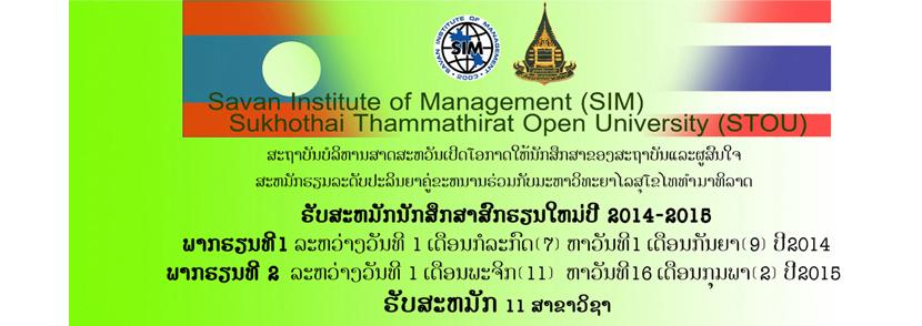 มสธ. เปิดรับสมัครนักศึกษาใหม การศึกษาร่วมกับสถาบัน SIM (สปป.ลาว)