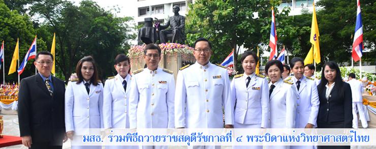 มสธ. ร่วมพิธีถวายราชสดุดีรัชกาลที่๔ พระบิดาแห่งวิทยาศาสตร์ไทย