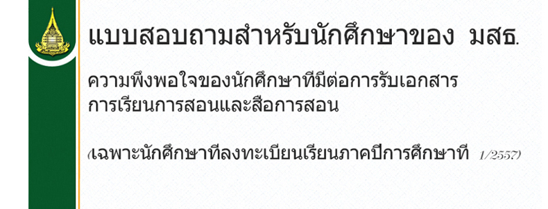 แบบสอบถามสำหรับนักศึกษาของมหาวิทยาลัยสุโขทัยธรรมาธิราช (เฉพาะนักศึกษาที่ลงทะเบียนเรียนภาคปีการศึกษาที่ 1/2557)