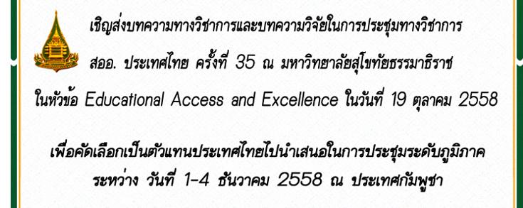 เชิญส่งบทความทางวิชาการและบทความวิจัยในการประชุมทางวิชาการ สออ. ประเทศไทย ครั้งที่ 35