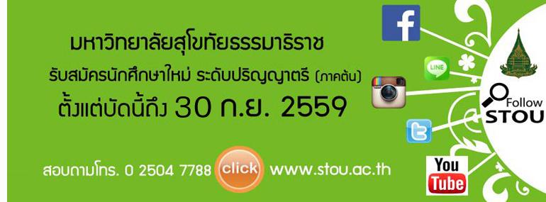 มสธ. เปิดรับสมัครนักศึกษาใหม่ ปีการศึกษา 2559