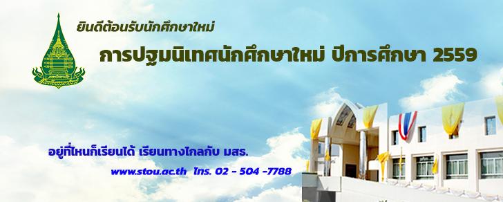 การปฐมนิเทศนักศึกษา ปีการศึกษา 2559